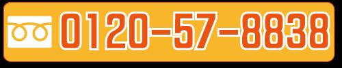 0120-57-8838